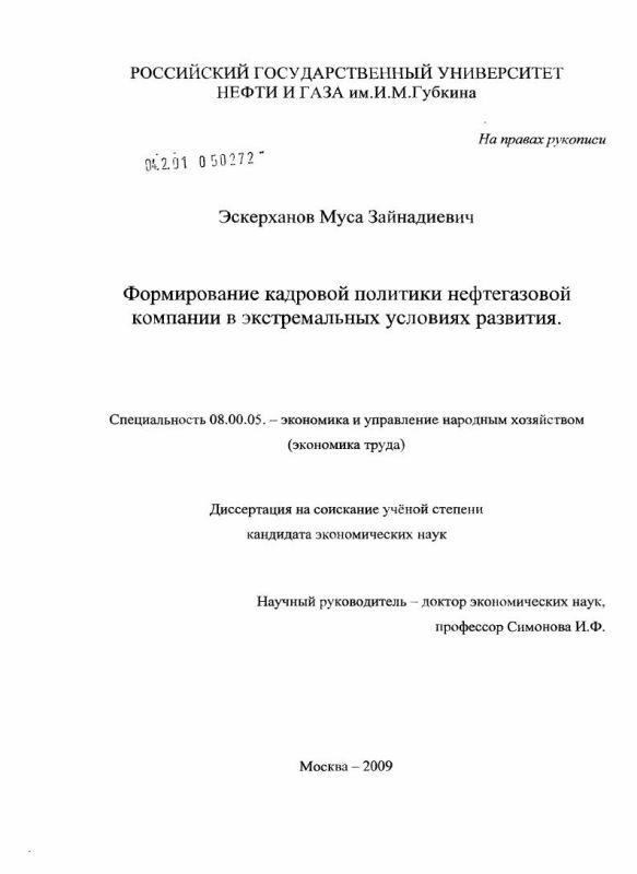 Титульный лист Формирование кадровой политики нефтегазовой компании в экстремальных условиях развития
