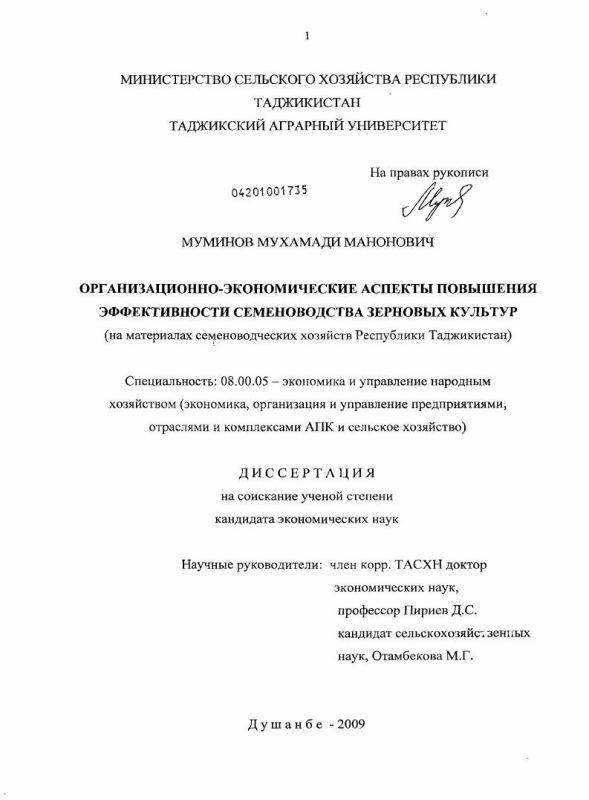 Титульный лист Организационно-экономические аспекты повышения эффективности семеноводства зерновых культур : на материалах семеноводческих хозяйств Республики Таджикистан