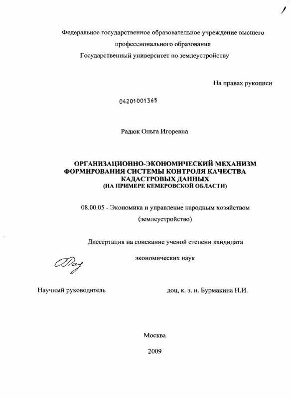 Титульный лист Организационно-экономический механизм формирования системы контроля качества кадастровых данных : на примере Кемеровской области