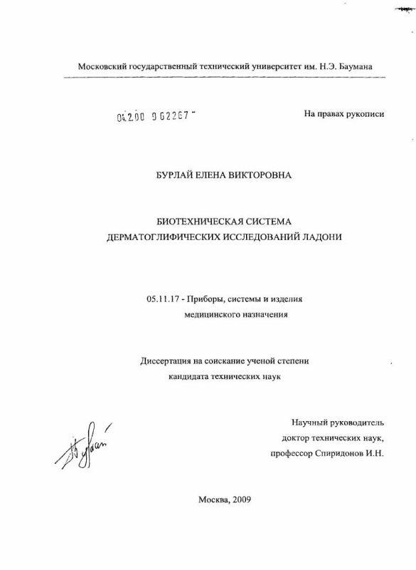 Титульный лист Биотехническая система дерматоглифических исследований ладони