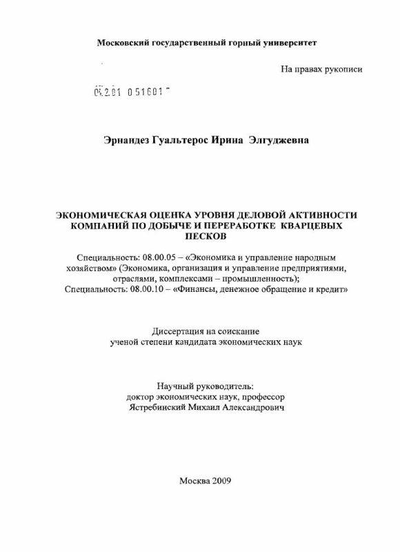 Титульный лист Экономическая оценка уровня деловой активности компаний по добыче и переработке кварцевых песков