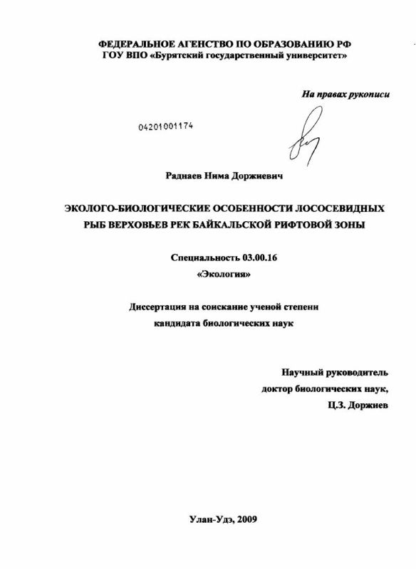 Титульный лист Эколого-биологические особенности лососевидных рыб верховьев рек Байкальской рифтовой зоны
