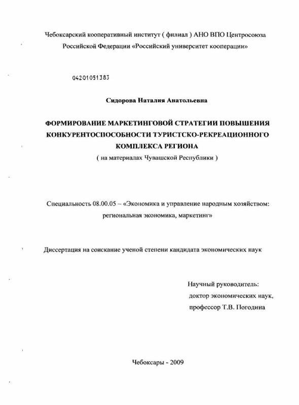 Титульный лист Формирование маркетинговой стратегии повышения конкурентоспособности туристско-рекреационного комплекса региона : на материалах Чувашской Республики