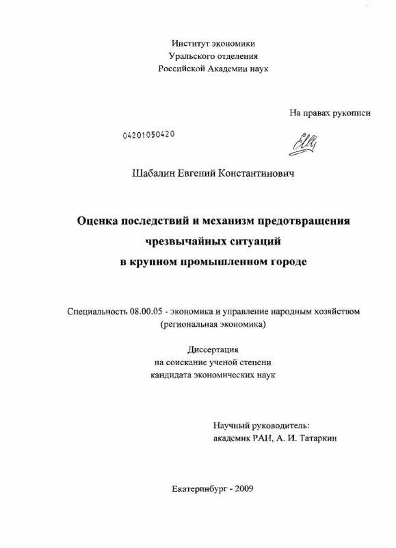 Титульный лист Оценка последствий и механизм предотвращения чрезвычайных ситуаций в крупном промышленном городе