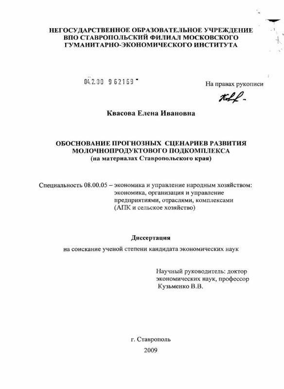 Титульный лист Обоснование прогнозных сценариев развития молочнопродуктового подкомплекса : на материалах Ставропольского края