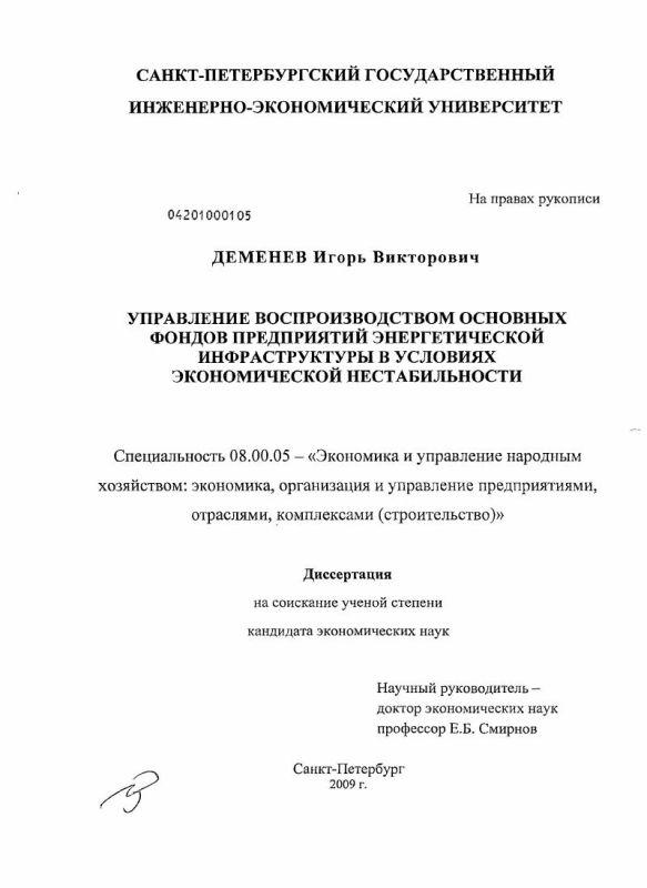 Титульный лист Управление воспроизводством основных фондов предприятий энергетической инфраструктуры в условиях экономической нестабильности
