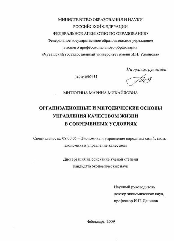 Титульный лист Организационные и методические основы управления качеством жизни в современных условиях