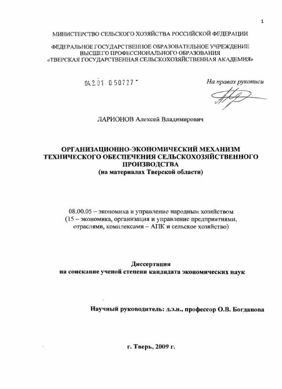 Титульный лист Организационно-экономический механизм технического обеспечения сельскохозяйственного производства : на материалах Тверской области