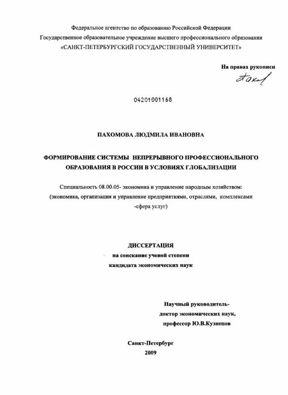 Титульный лист Формирование системы непрерывного профессионального образования в России в условиях глобализации