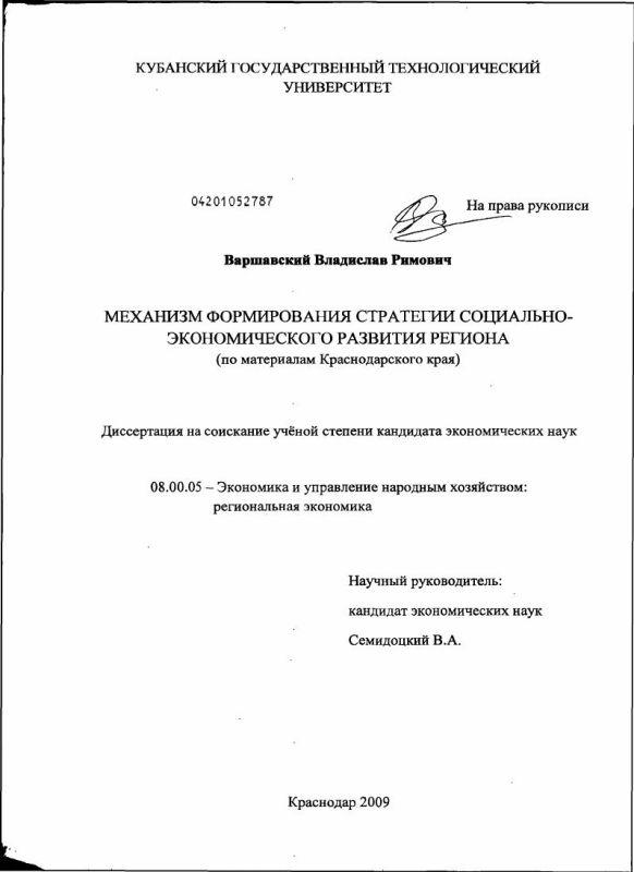 Титульный лист Механизм формирования стратегии социально-экономического развития региона : по материалам Краснодарского края