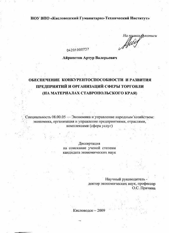 Титульный лист Обеспечение конкурентоспособности и развития предприятий и организаций сферы торговли : на материалах Ставропольского края