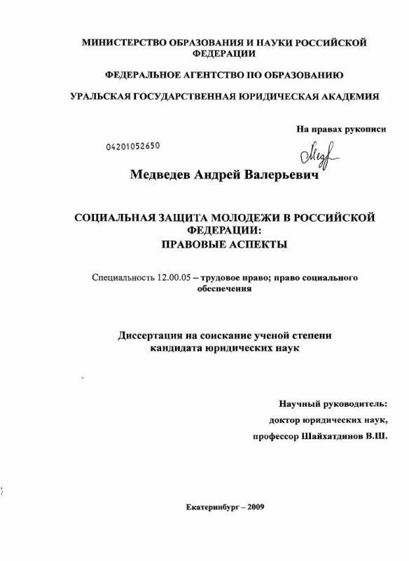 Титульный лист Социальная защита молодежи в Российской Федерации : правовые аспекты