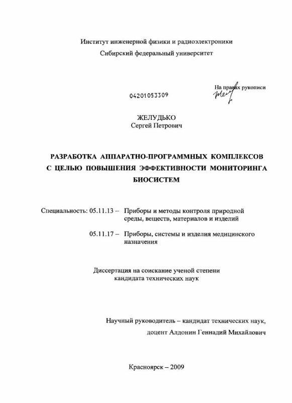 Титульный лист Разработка аппаратно-программных комплексов с целью повышения эффективности мониторинга биосистем