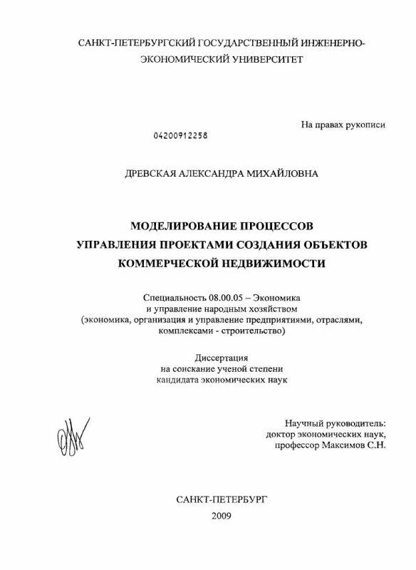 Титульный лист Моделирование процессов управления проектами создания объектов коммерческой недвижимости