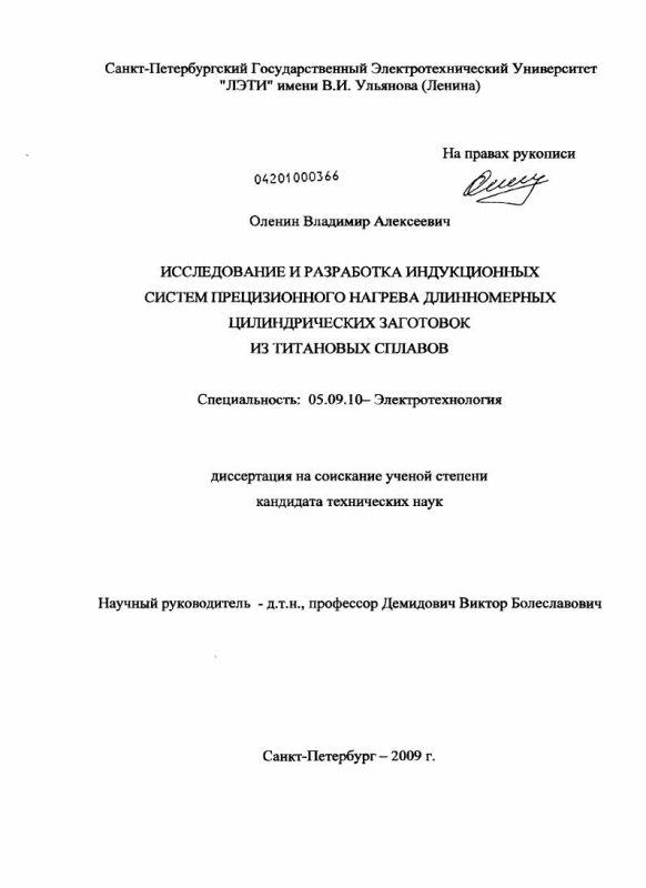 Титульный лист Исследование и разработка индукционных систем прецизионного нагрева длинномерных цилиндрических заготовок из титановых сплавов