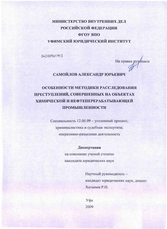 Титульный лист Особенности методики расследования преступлений, совершенных на объектах химической и нефтеперерабатывающей промышленности
