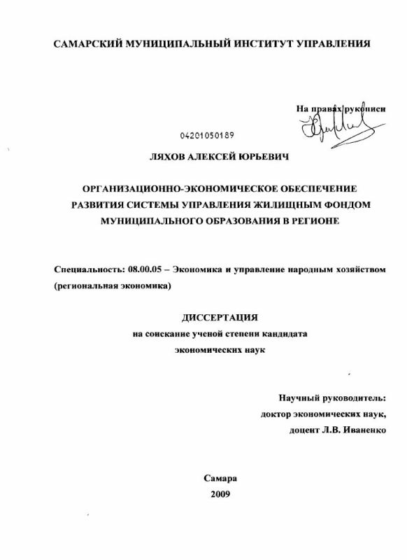 Титульный лист Организационно-экономическое обеспечение развития системы управления жилищным фондом муниципального образования в регионе