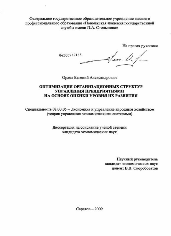 Титульный лист Оптимизация организационных структур управления предприятиями на основе оценки уровня их развития