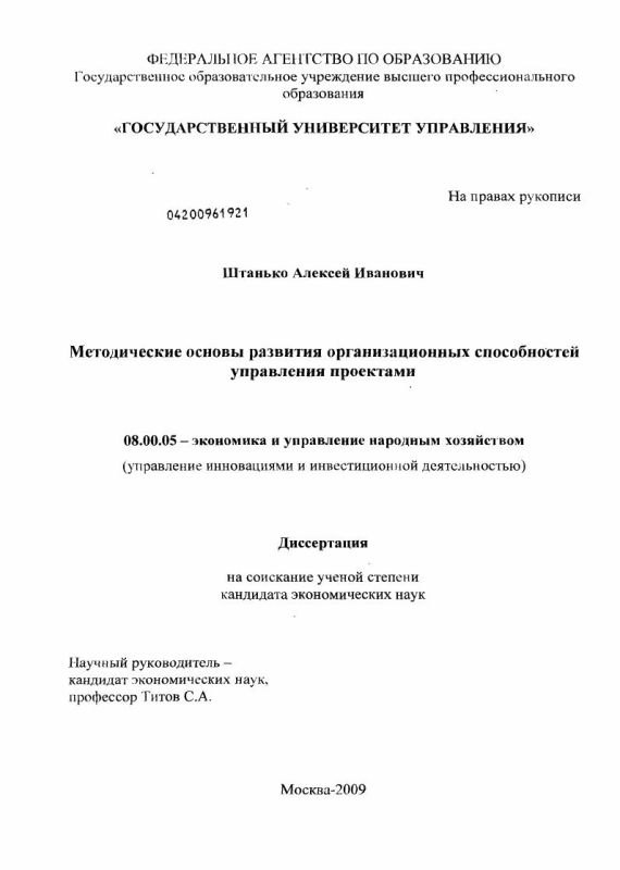 Титульный лист Методические основы развития организационных способностей управления проектами