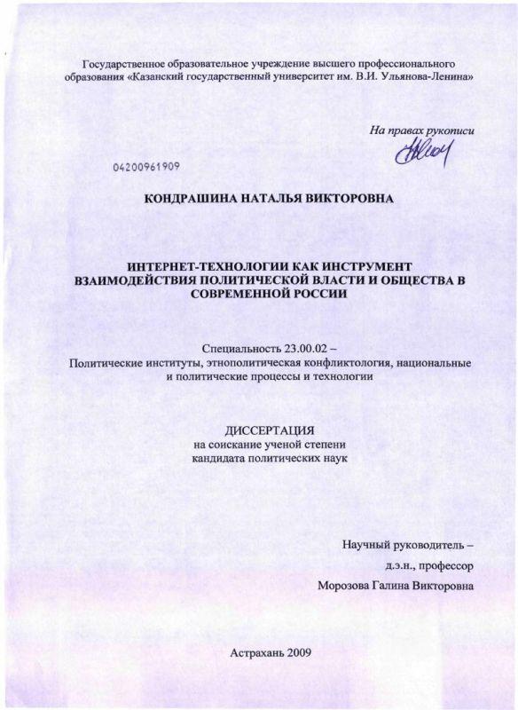 Титульный лист Интернет-технологии как инструмент взаимодействия политической власти и общества в современной России