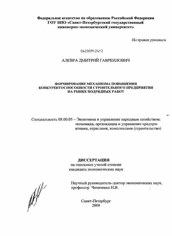 Титульный лист Формирование механизма повышения конкурентоспособности строительного предприятия на рынке подрядных работ