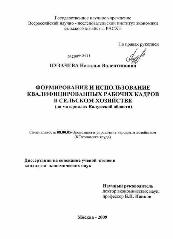Титульный лист Формирование и использование квалифицированных рабочих кадров в сельском хозяйстве : на материалах Калужской области