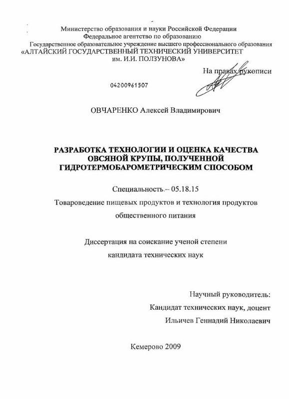 Титульный лист Разработка технологии и оценка качества овсяной крупы, полученной гидротермобарометрическим способом
