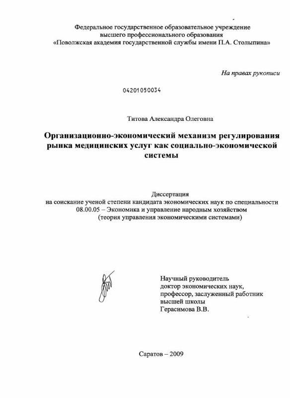 Титульный лист Организационно-экономический механизм регулирования рынка медицинских услуг как социально-экономической системы