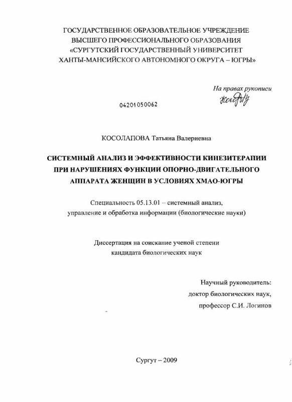 Титульный лист Системный анализ эффективности кинезиотерапии при нарушениях функции опорно-двигательного аппарата женщин в условиях ХМАО - Югры