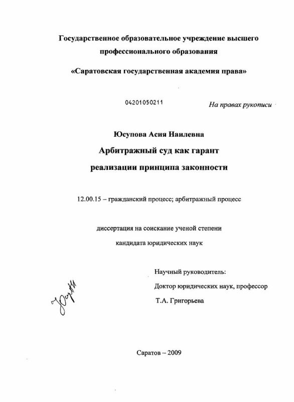 Титульный лист Арбитражный суд как гарант реализации принципа законности