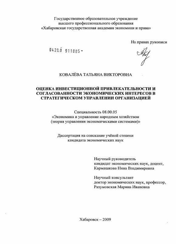Титульный лист Оценка инвестиционной привлекательности и согласованности экономических интересов в стратегическом управлении организацией