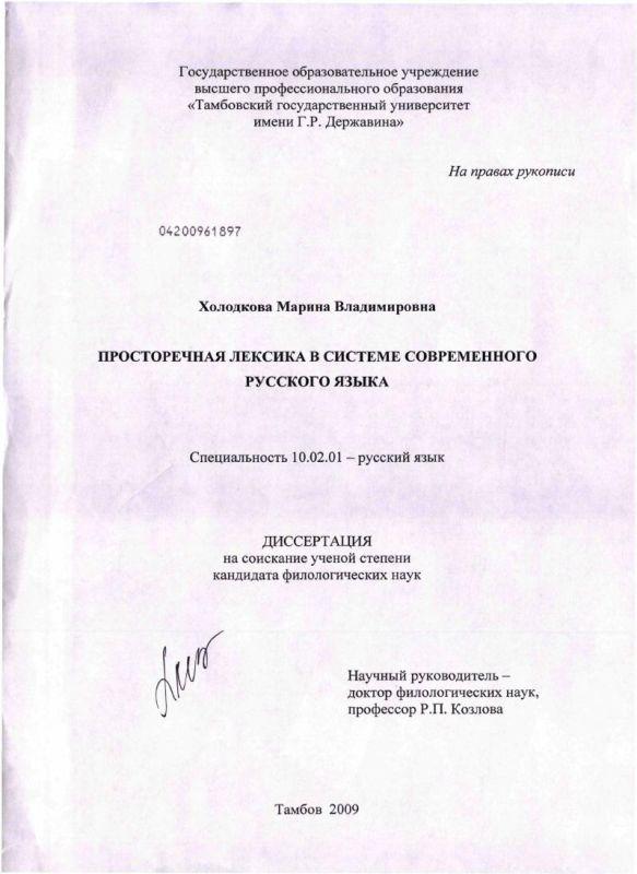 Титульный лист Просторечная лексика в системе современного русского языка
