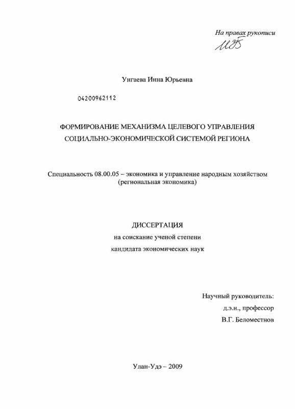 Титульный лист Формирование механизма целевого управления социально-экономической системой региона
