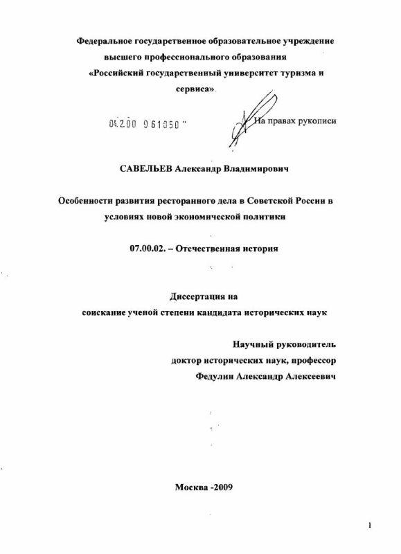 Титульный лист Особенности развития ресторанного дела в Советской России в условиях новой экономической политики