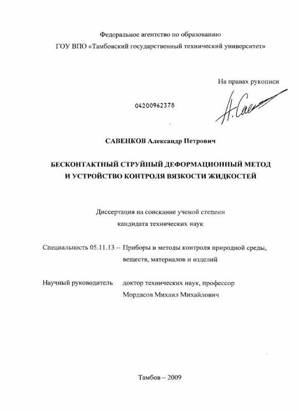 Титульный лист Бесконтактный струйный деформационный метод и устройство контроля вязкости жидкостей