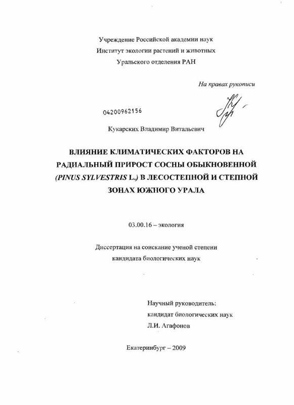 Титульный лист Влияние климатических факторов на радиальный прирост сосны обыкновенной (Pinus sylvestris L.) в лесостепной и степной зонах Южного Урала