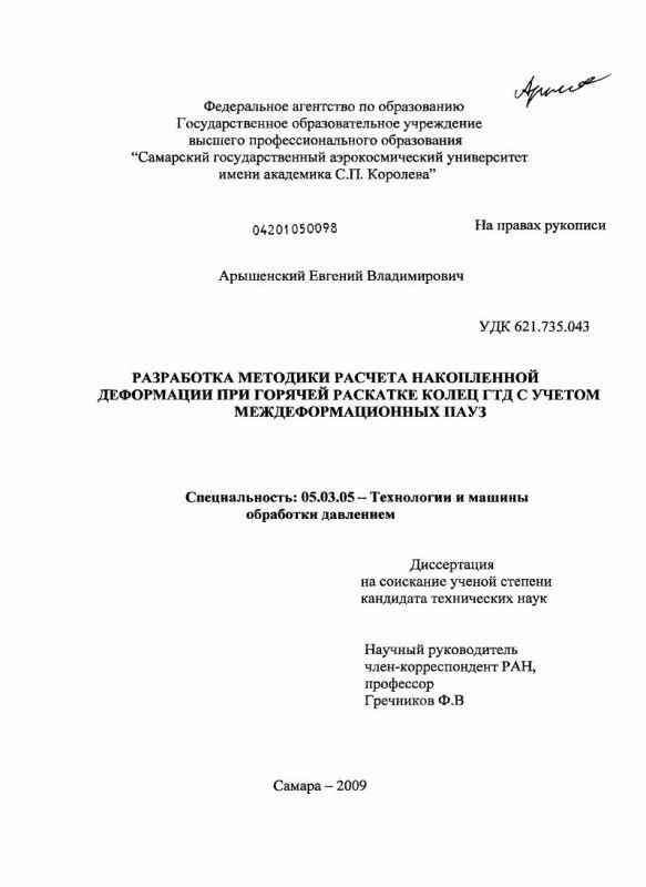 Титульный лист Разработка методики расчета накопленной деформации при горячей раскатке колец ГТД с учетом междеформационных пауз