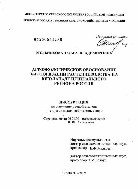 Титульный лист Агроэкологическое обоснование биологизации растениеводства на юго-западе Центрального региона России