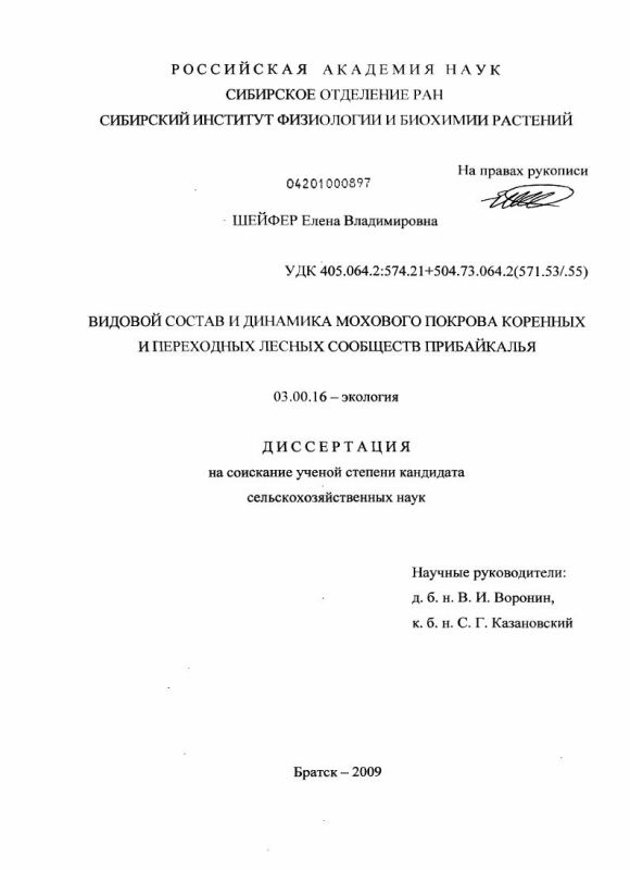 Титульный лист Видовой состав и динамика мохового покрова коренных и переходных лесных сообществ Прибайкалья