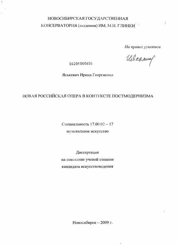 Титульный лист Новая российская опера в контексте постмодернизма