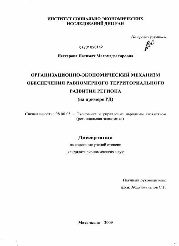 Титульный лист Организационно-экономический механизм обеспечения равномерного территориального развития региона : на примере РД