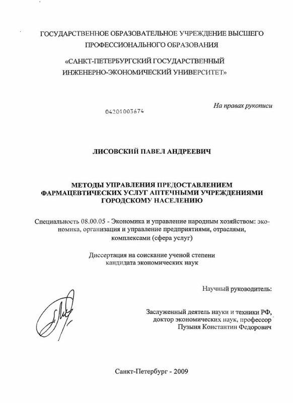 Титульный лист Методы управления предоставлением фармацевтических услуг аптечными учреждениями городскому населению