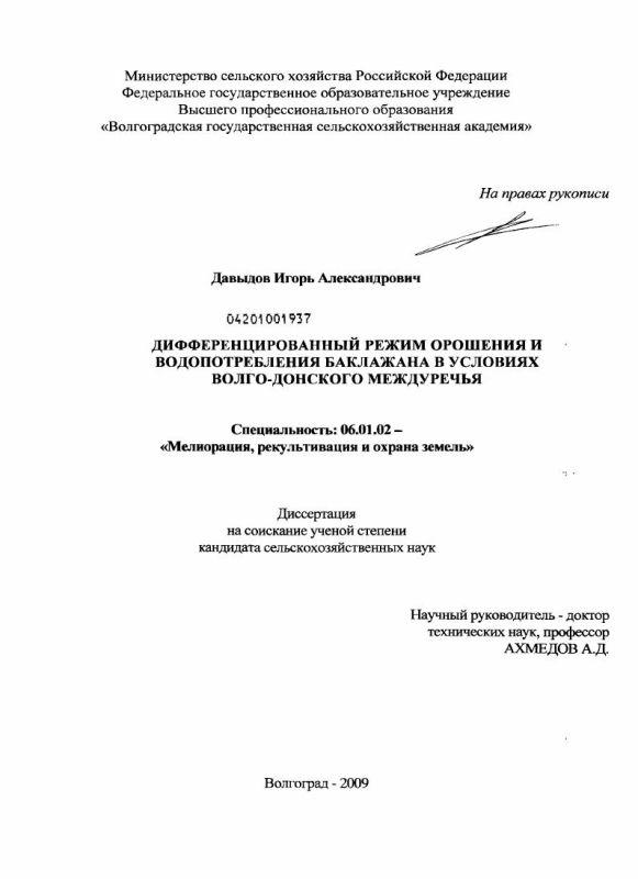 Титульный лист Дифференцированный режим орошения и водопотребления баклажана в условиях Волго-Донского междуречья