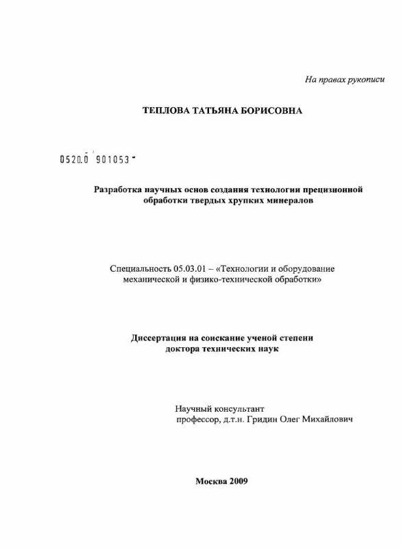 Титульный лист Разработка научных основ создания технологии прецизионной обработки твердых хрупких минералов