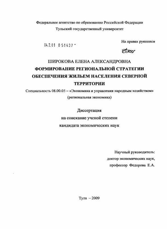 Титульный лист Формирование региональной стратегии обеспечения жильем населения северной территории