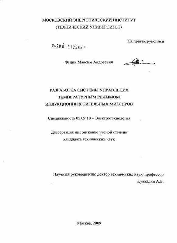 Титульный лист Разработка системы управления температурным режимом индукционных тигельных миксеров