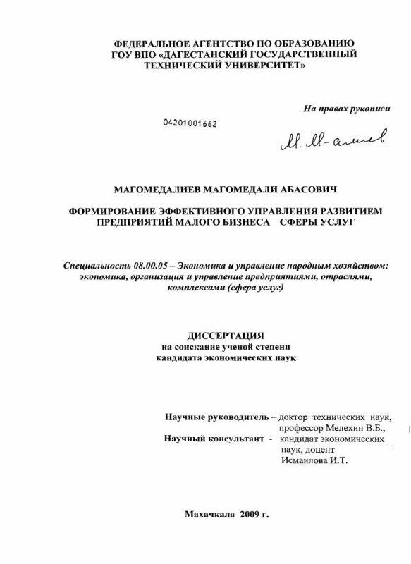 Титульный лист Формирование эффективного управления развитием предприятий малого бизнеса сферы услуг