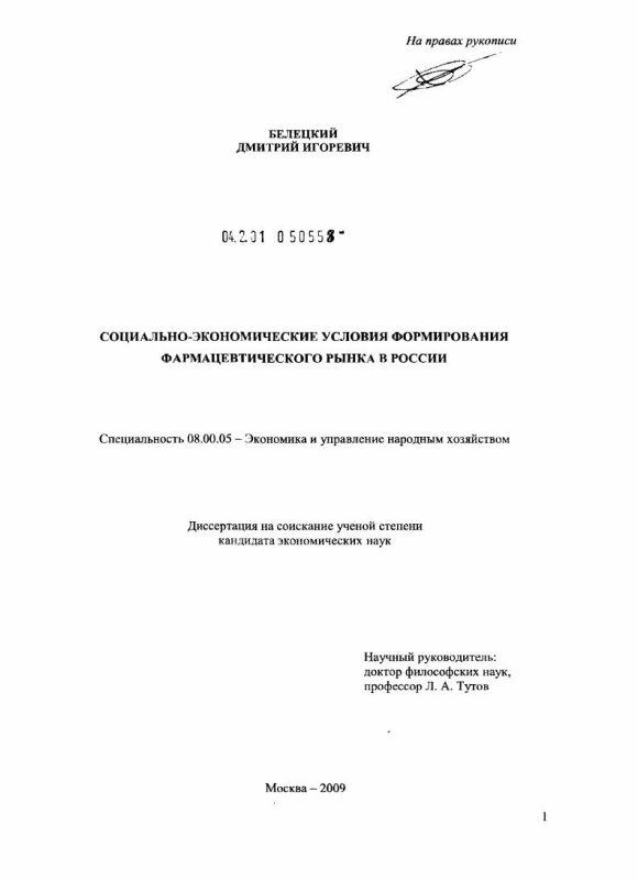 Титульный лист Социально-экономические условия формирования фармацевтического рынка в России