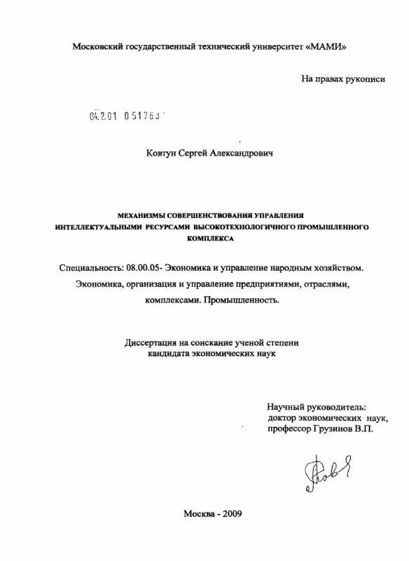 Титульный лист Механизмы совершенствования управления интеллектуальными ресурсами высокотехнологичного промышленного комплекса
