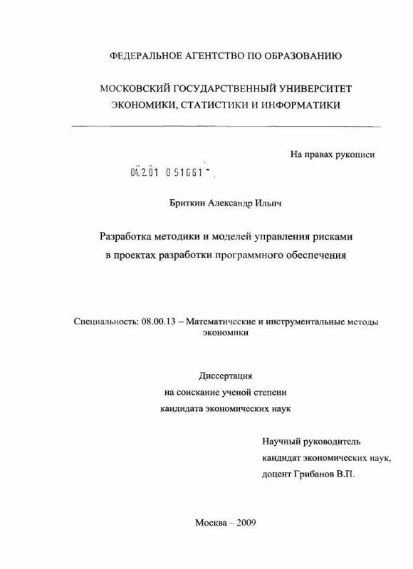 Титульный лист Разработка методики и моделей управления рисками в проектах разработки программного обеспечения